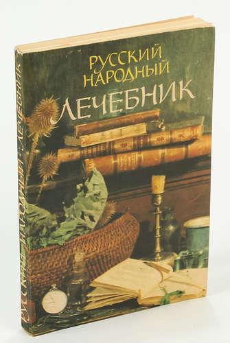 Русский лечебник  Два выдающихся средства от геморроя
