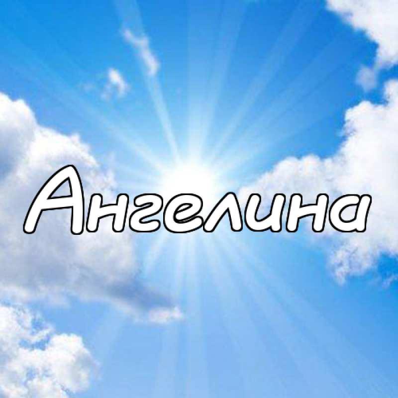фото с надписью ангелина ресторан