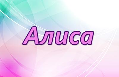 Значение имени Алиса. Происхождение, карма, характеристика.