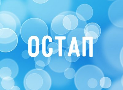 Значение имени Остап. Происхождение, карма, характеристикав
