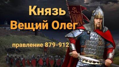 Князь Новгородский Олег (Вещий)